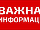 vazhnaya_informaciya_01